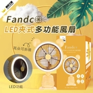 【YARK 亞克科技】小耳朵LED夾式多功能風扇