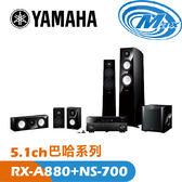 《麥士音響》 YAMAHA山葉 5.1聲道 巴哈系列