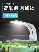 魚缸燈 LED燈草缸燈防水小型節能照明燈迷你小夾燈水族箱水草燈T 多色