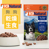 【SofyDOG】K9 Natural 狗糧生食餐 冷凍乾燥 10克/13克 嚐鮮包 狗飼料 狗糧 生食