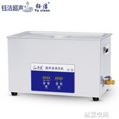 鈺潔超聲波清洗機工業五金零件電路板實驗室牙科手術器械清潔儀器 220vNMS創意空間