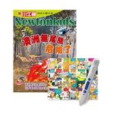 《新小牛頓》1年12期 贈 英語生命教育繪本故事集(全6書)+ 智慧點讀筆(16G)(Type-C充電版)