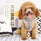 中型小型犬背心式牽引繩狗繩子泰迪狗鏈遛狗繩寵物胸背帶狗狗用品  ciyo黛雅
