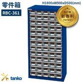 新專利 RBC-361 零件箱 新式抽屜設計 零件盒 工具箱 工具櫃 零件櫃 收納櫃 分類抽屜 零件抽屜