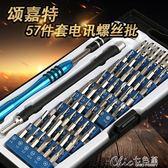 57件套家用多功能螺絲刀套裝組合數碼家電維修工具螺絲批 Chic七色堇