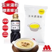 MOS摩斯漢堡_玉米濃湯粉 (家庭號)★500g/包 2入組贈屏科大 香菇素蠔油(300ml/罐)