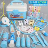 小醫生玩具套裝醫療箱打針護士男孩兒童過家家女孩聽診器寶寶工具 叮噹百貨