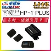 【真黃金眼】HP-1 PLUS 雷射二極體防護罩(1對2)