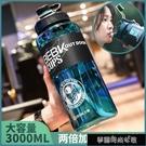 水壺 加厚超大容量水杯男女大號戶外運動健身水壺瓶帶吸管刻度塑料杯子 夢露