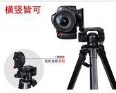 相機架 單反三腳架通用尼康D5300 D3200 D7100 D3400 D7200照相機支架D90 樂趣3c