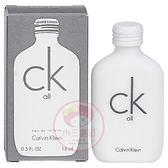Calvin Klein CK All中性淡香水(15ml)【小三美日】