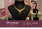 ☆元大鑽石銀樓☆『永恆之愛』結婚黃金套組 *項鍊、手鍊、戒指、耳環*