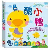 忍者兔歡唱中文童謠:醜小鴨【有聲書】