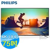 (最後一台~限北北基宜)PHILIPS飛利浦 75吋 4K 連網 UHD液晶電視 75PUH6303
