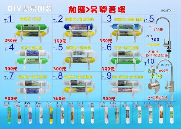 淨水器濾心RO純水機頂級套裝組10英吋PP綿5m濾心.淨水器.濾水器.貨號:9041【七星淨水】