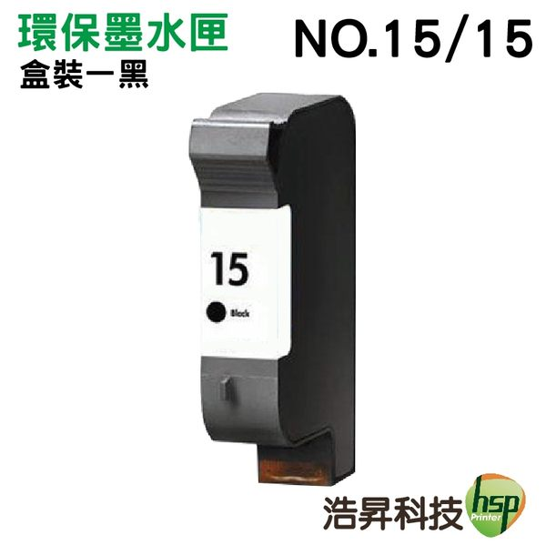 HP NO.15/15 黑 環保墨水匣 810/840/845/920/948/DJ3820/V40/500/750/950/5110 IVPH01
