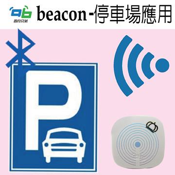 停車場導航定位 iBeacon基站 【四月兄弟經銷商】省電王 Beacon 訊息推播 藍牙4.0 2個一組