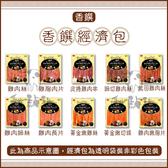 香饌經濟包〔台灣製狗用零食,透明袋裝,10種口味〕