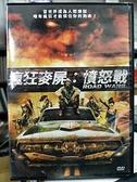 挖寶二手片-0B04-209-正版DVD-電影【瘋狂麥屍 憤怒戰】-克洛伊芳絲沃斯 柯爾帕克 約翰費里曼