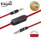 E-books X20 音控接聽AUX音源傳輸線公對公 3.5mm-130cm