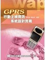 二手書博民逛書店《GIPRS行動上網資訊系統設計實務》 R2Y ISBN:957