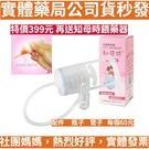 台灣製 現貨秒發 知母時吸鼻器 (贈餵藥器1支) 手壓式吸鼻器 負壓真空免插電【2004071】