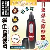 Zushiang 日象ZONH 5220M 電動鼻毛修整器電池式