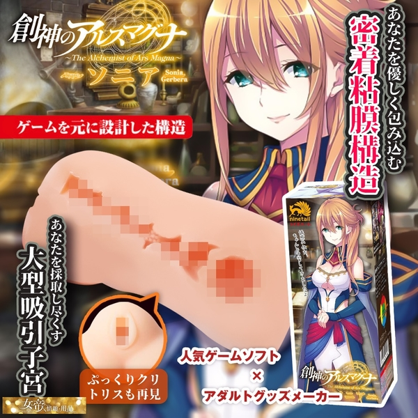 日本正品 日本對子哈特 創神遊戲系列 飛機杯自慰器-索尼婭 動漫少女名器自慰器 送潤滑液