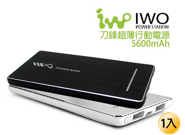 艾沃 IWO-P28S 刀鋒5600mah行動電源 1入