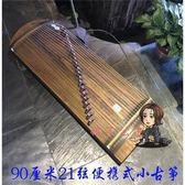 古箏 21弦迷你小古箏80cm便攜式半箏純桐木初學入門兒童成人練指T
