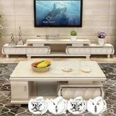 電視櫃 簡歐電視櫃茶幾組合套裝經濟型客廳北歐大理石小戶型現代簡約家具 愛丫愛丫