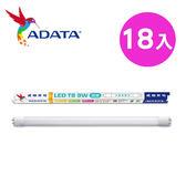 威剛ADATA T8 2呎 LED玻塑燈管 9W 黃光 18入組