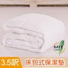 【加購優惠 恕不單獨出貨】鴻宇 保潔墊 單人床包式保潔墊 台灣製