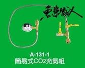 UP 雅柏【充氣管線+球閥(含錶)總長4尺】CO2鋼、鋁瓶填充組 充氣組 魚事職人