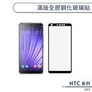 HTC U11 滿版全膠鋼化玻璃貼 保護貼 保護膜 鋼化膜 9H鋼化玻璃 螢幕貼 H06X7