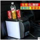 車載冰箱迷你小冰箱24V貨車專用6升12V大容量製冷冷藏 交換禮物 YXS