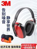 3M1426隔音耳罩睡眠用專業防噪音睡覺學習超靜音工業降噪隔音耳機魔方數碼館