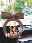汽車內飾一鹿平安祝福後視鏡掛飾創意車載立體聖誕雪花鏤空木掛件 時尚潮流