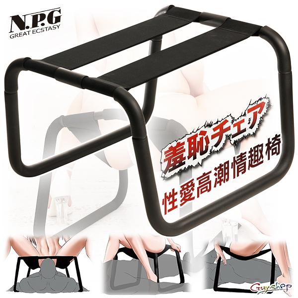 日本 NPG性愛高潮情趣椅-輕鬆變化任何姿勢+盡享省力性愛