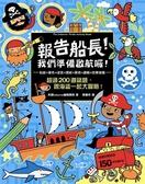 (二手書)報告船長!我們準備啟航囉!超過200道謎題,跟海盜一起大冒險!