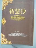 【書寶二手書T7/心靈成長_HHZ】智慧沙精華典藏版_韓冰