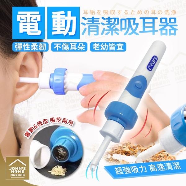 電動吸耳器 2.5cm安全長度 掏耳朵 挖耳器 挖耳垢 挖耳棒 耳扒【ZG0103】《約翰家庭百貨