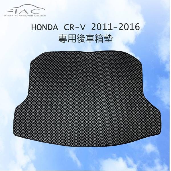 Honda CR-V 2011-2016 專用後車箱墊 防水 隔音 台灣製造 現貨