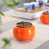 鈿隆柿柿如意陶瓷茶葉柿子罐 交換禮物