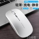 無線滑鼠 辦公靜音筆記本電腦無限女生可愛游戲超薄滑鼠 3C公社