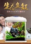 魚缸系列 森森魚缸水族箱生態桌面金魚缸玻璃迷妳小型客廳懶人免換水家用缸 快意購物網