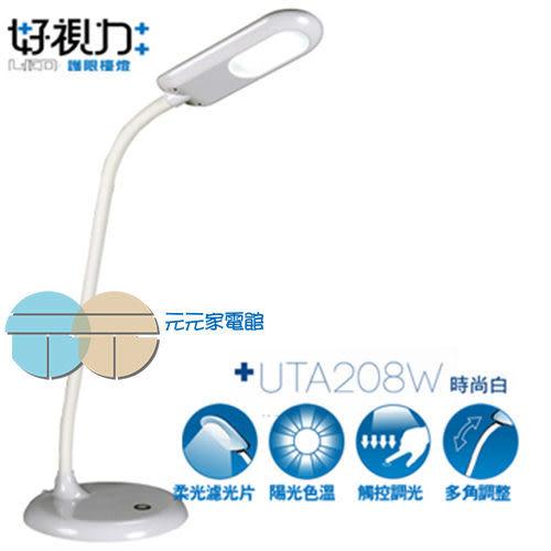 好視力 LED 探索護眼檯燈 時尚白 UTA208W 免運 ^^ ~