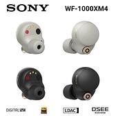 【現貨】SONY WF-1000XM4 真無線降噪 藍牙耳機 藍芽耳機 (台灣公司貨保固18個月)