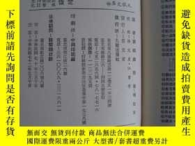 二手書博民逛書店罕見夢中情人~aye-10(c)Y17820 編輯部 九歌 出版