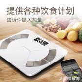 電子秤精秤稱體重小體準智能迷健體重康計家用你秤稱重 nm3252 【歐爸生活館】